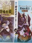 特殊传说漫画第6卷