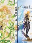 特殊传说漫画第3卷