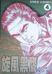 旋风黑鹰漫画第4卷