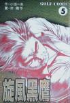 旋风黑鹰漫画第5卷