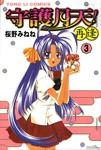 守护女神月天2漫画第3卷