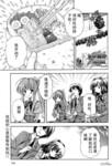 染成茜色的坂道漫画第9话