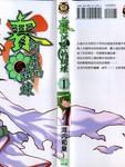 赛河原的试炼漫画第1卷