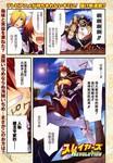 Revoluion漫画第1卷