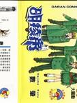 明陵帝漫画第10卷