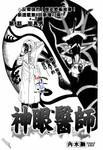 神眼医师漫画第4话