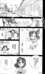战国战术战记漫画第9话