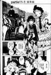 异国迷宫的十字路口漫画第11.1话