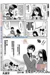 学生会里的宅生活漫画第84话
