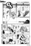 GA艺术科美术设计班漫画第43话