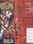 金刚番长漫画第11卷