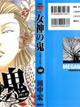 女神之鬼漫画第4卷