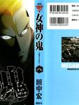 女神之鬼漫画第8卷