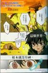 机动战士钢弹00-苍蓝的记忆漫画第1话