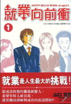 就业向前冲漫画第1卷