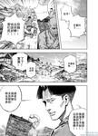 鬼王漫画第20回