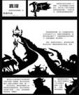 塔希里亚故事集漫画第34话