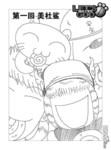 猫国大冒险漫画第1话