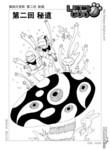 猫国大冒险漫画第2话
