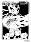 猫国大冒险漫画第3话