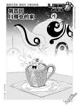 猫国大冒险漫画第4话