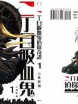 二丁目吸血鬼侦探奇谭漫画第1卷