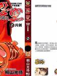 忍空SECOND-STAGE干支忍篇漫画第2卷