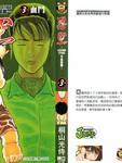 忍空SECOND-STAGE干支忍篇漫画第3卷