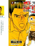 忍空SECOND-STAGE干支忍篇漫画第4卷