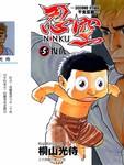 忍空SECOND-STAGE干支忍篇漫画第5卷