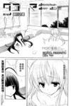 TAYUTAMA漫画第6话