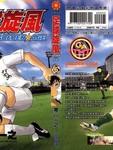 足球旋风漫画第6卷