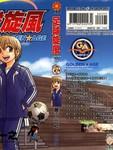 足球旋风漫画第7卷