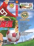 足球旋风漫画第10卷