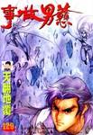 戇男故事漫画第129卷