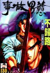 戇男故事漫画第130卷