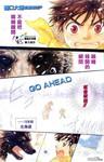 GoAhead漫画第1话