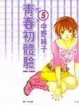 青春初体验漫画第5卷