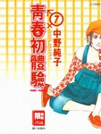 青春初体验漫画第7卷