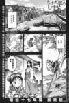 99眠第二部漫画第22话