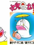 小鬼Q太郎漫画第2卷