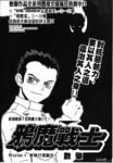 鸦魔战士漫画第2话
