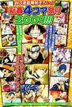 少年JUMP漫画少年JUMP新春四格祭典2009