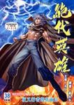 绝代英雄漫画第38回
