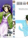 夏日风暴漫画第5卷