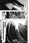 碧海的Aion漫画第42话