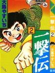 一击传漫画第2卷