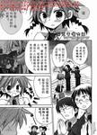 恋恋生徒会漫画第4话