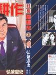 社长岛耕作漫画第11卷