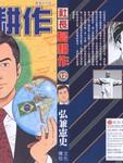 社长岛耕作漫画第12卷